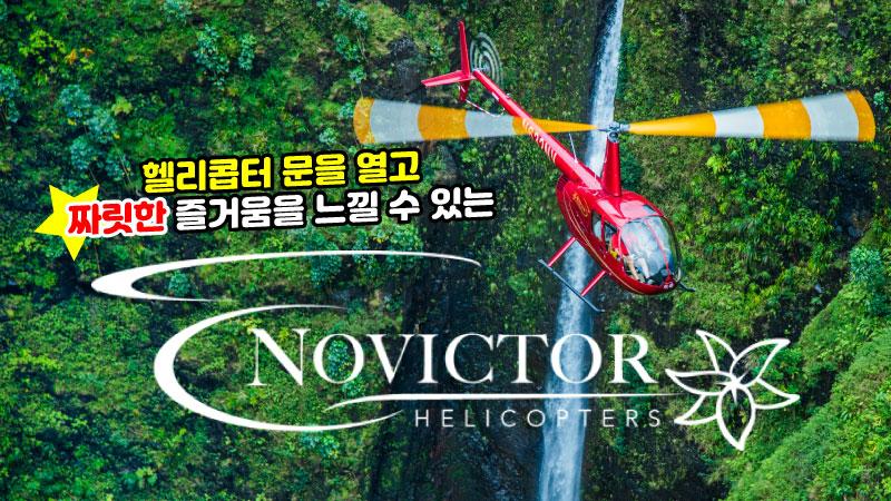 노빅터 헬리콥터