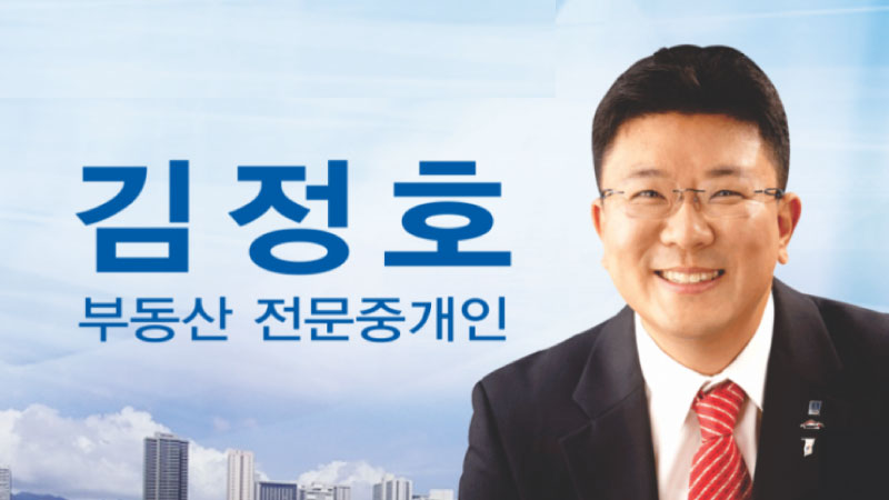 김정호 공인중개인