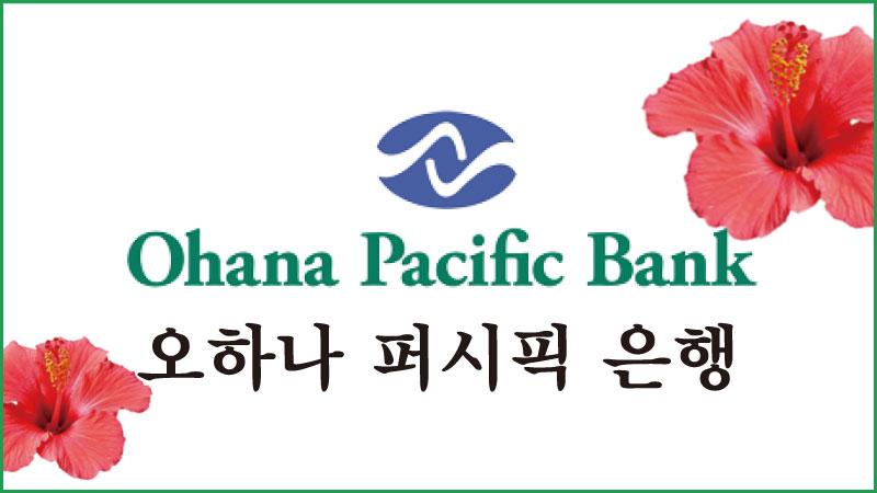 오하나 퍼시픽 은행