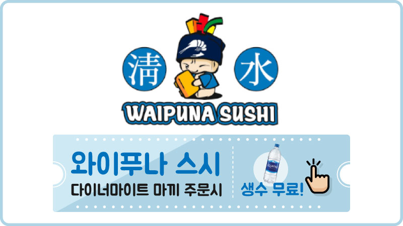 와이푸나 스시