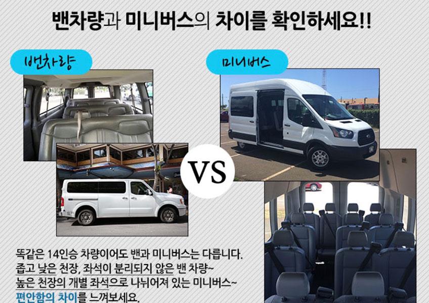 똑~같은 섬일주가 아닙니다! 가자하와이의 편안하고 쾌적한 14인승, 25인승 미니버스 차량으로 진행!
