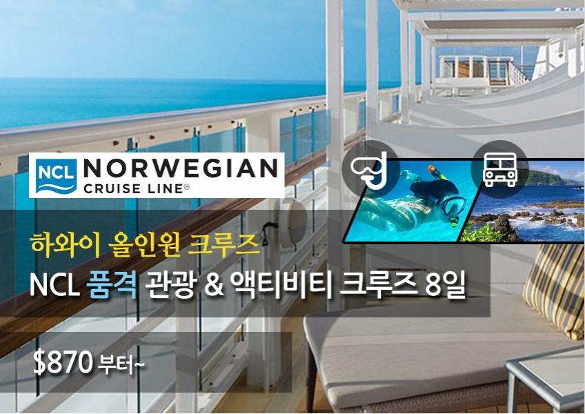 NCL 품격 관광 & 액티비티 크루즈 8일