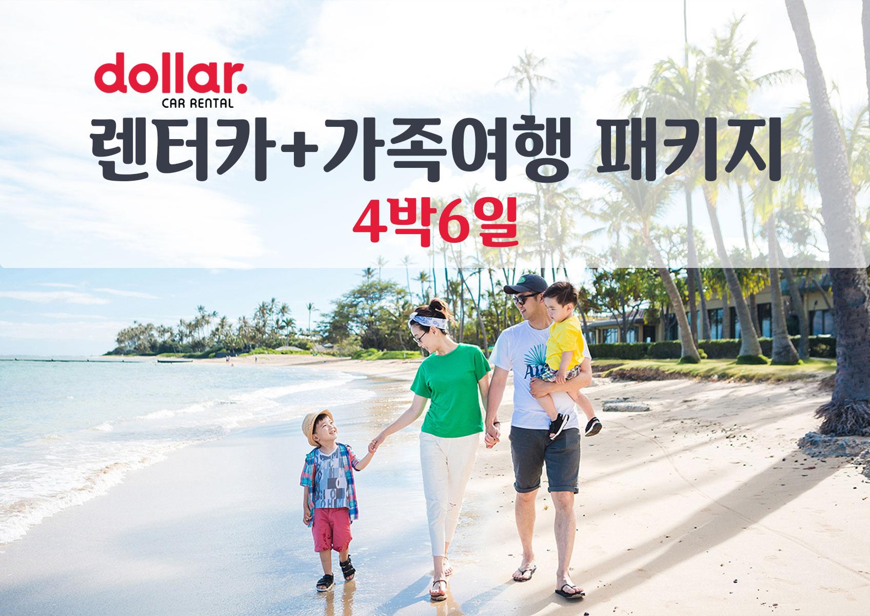 [ 렌터카 가족여행 패키지 4박 6일 ]