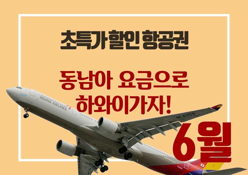 6월 초특가 할인 항공권