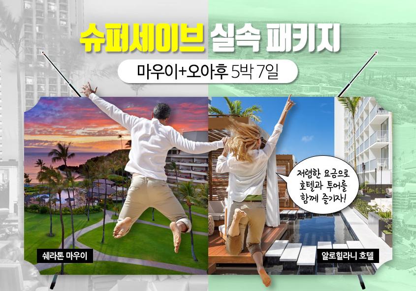 [슈퍼세이브 실속 패키지] 마우이+오아후 5박 7일 - 알로힐라니 호텔