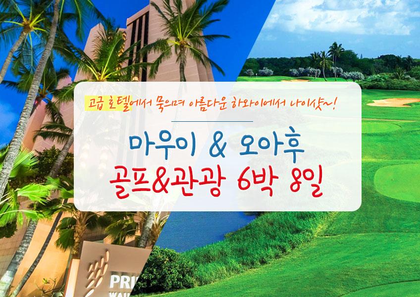 [ 마우이&오아후 골프&관광 6박 8일 ]