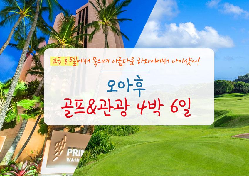 [ 오아후 골프&관광 4박 6일 ]