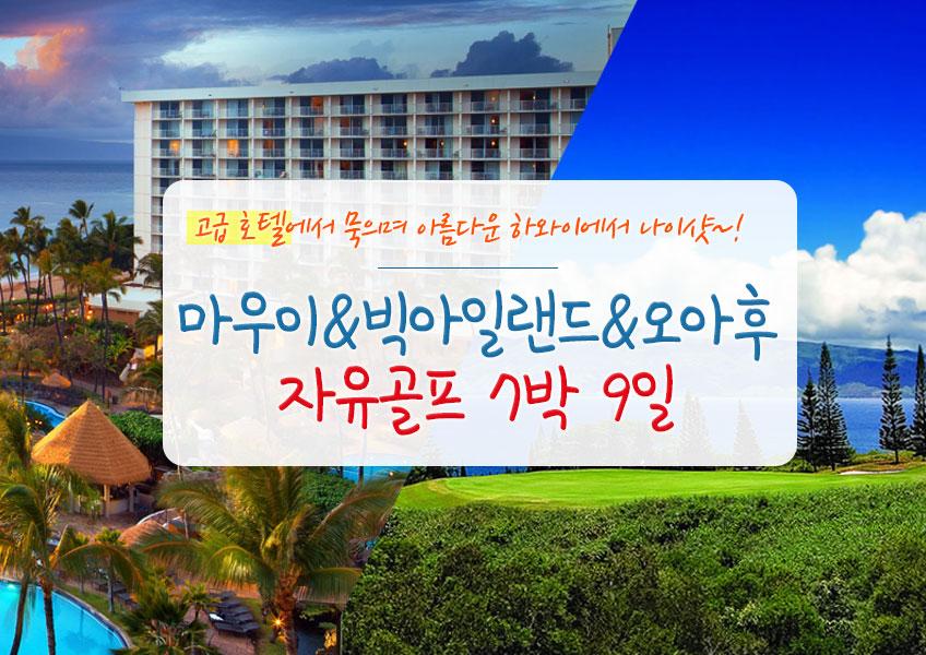 [마우이&빅아일랜드&오아후 자유골프 7박 9일]