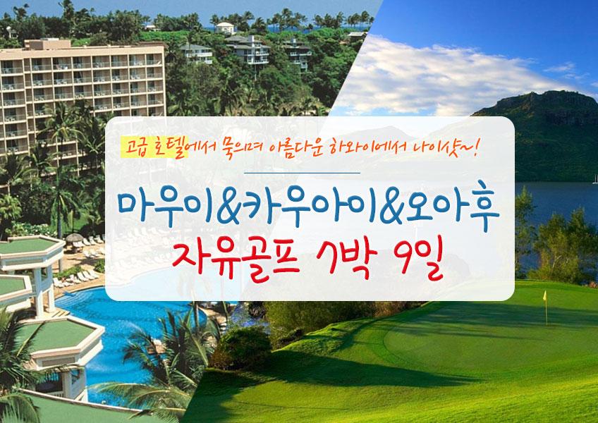 [마우이&카우아이&오아후 자유골프 7박 9일]