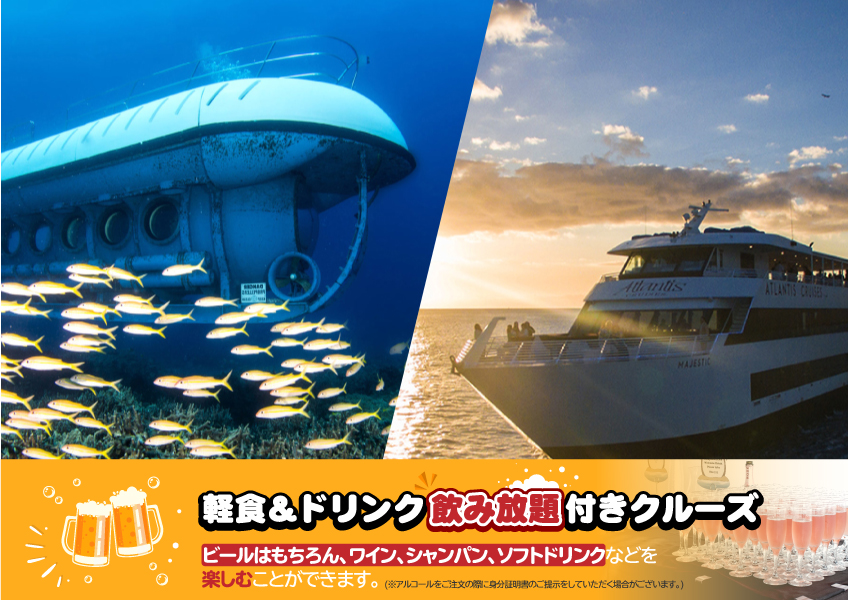 [期間限定/超特価] ワイキキ潜水艦 + マジェスティックアペタイザークルーズ