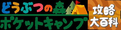 ポケ森 | どうぶつの森 ポケットキャンプ
