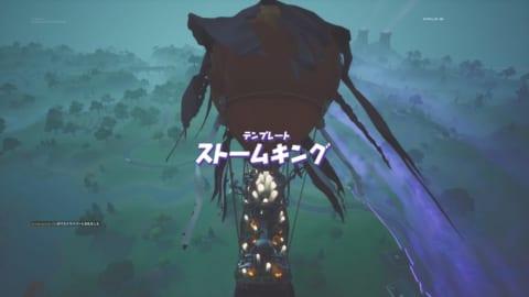 ナイト 倒し 方 フォート ストーム キング 【フォートナイト】クリエイティブモードでストーム(嵐)を作る方法!