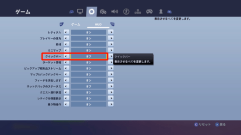 フォート ナイト 名前 変える 方法