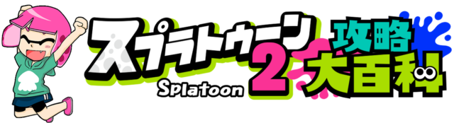 スプラトゥーン2