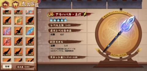 「剣が刻」武器図鑑画面