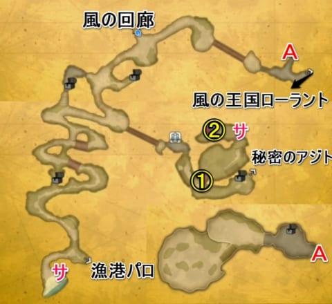 天かける道マップ2