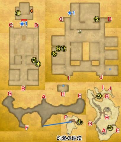 砂の要塞ナバール宝箱マップ