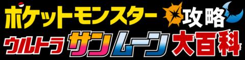 ポケモン ウルトラサンムーン (USUM)