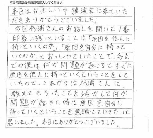 株式会社ハッシャダイ感想文2