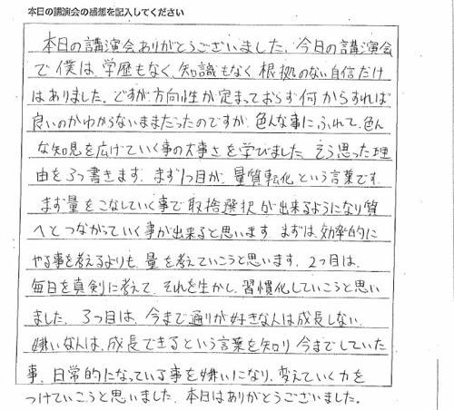 株式会社ハッシャダイ感想文1