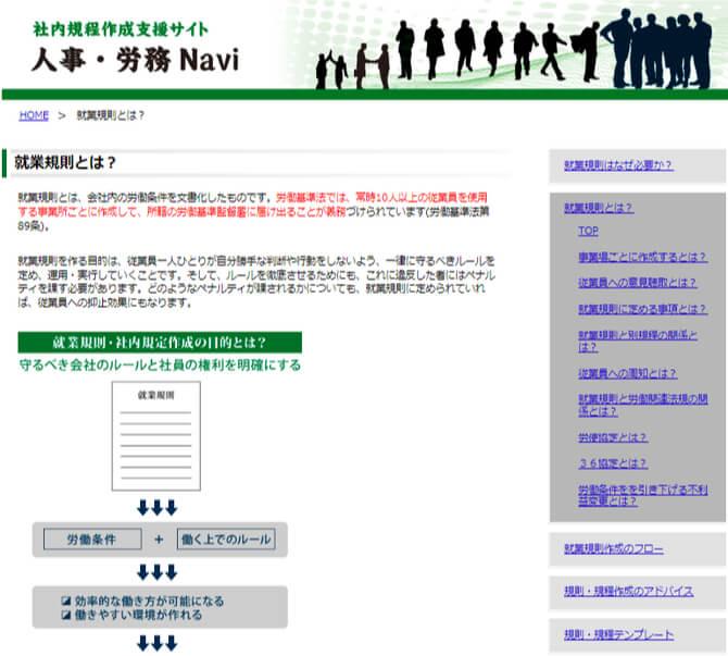 社内規程作成支援サイト