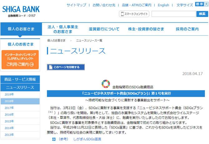 滋賀銀行における【SDGs融資】についてのリリースを示した画像です
