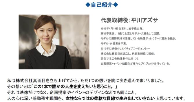 平川アズサさんの経歴を示した画像です