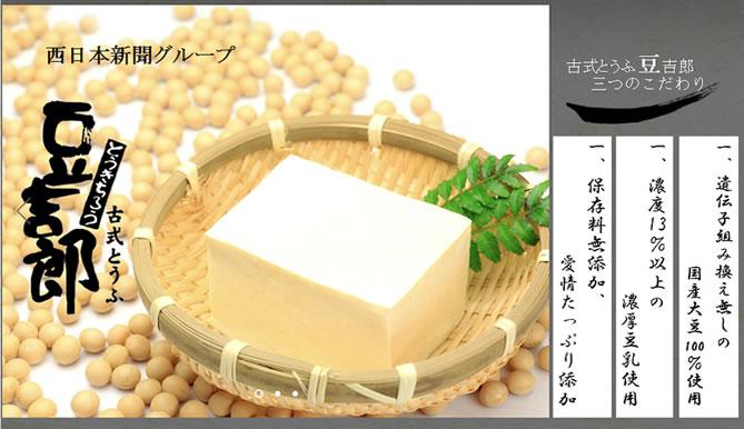 豆吉郎のホームページの画像です