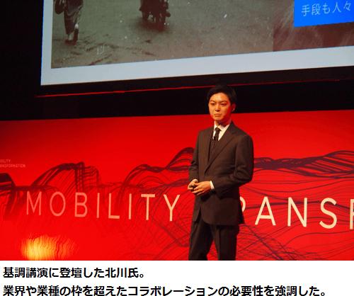 Mobility Transformationの基調講演に登壇した北川氏