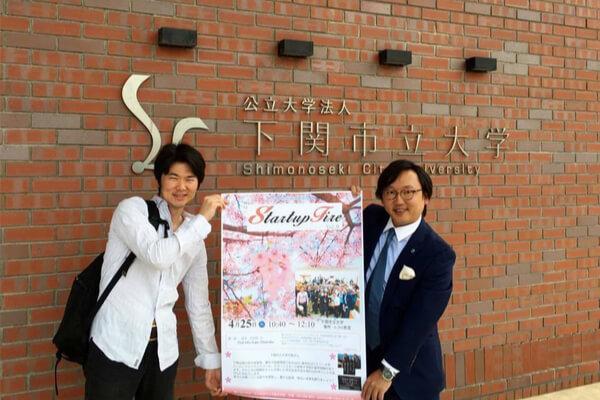 StartupFire講演ポスターを掲げる牛房氏と森若氏の画像です