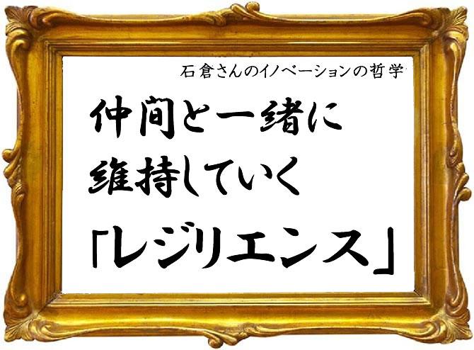 石倉氏のイノベーション哲学を示した画像です