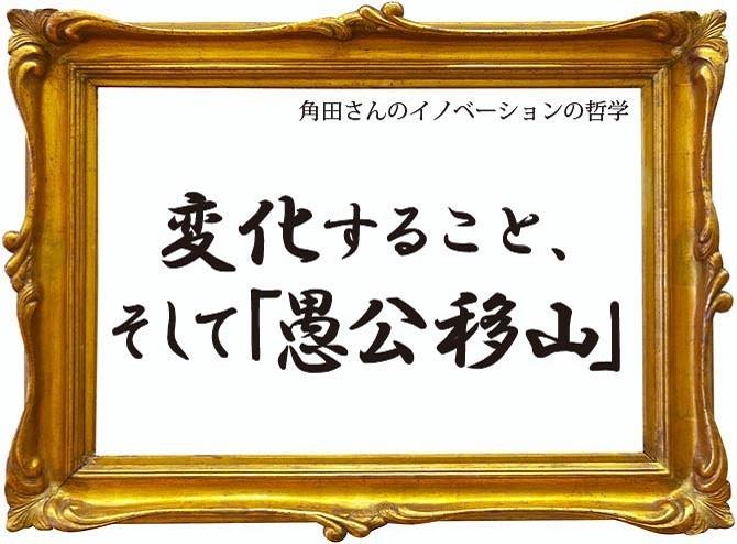 角田氏のイノベーション哲学を示した画像です