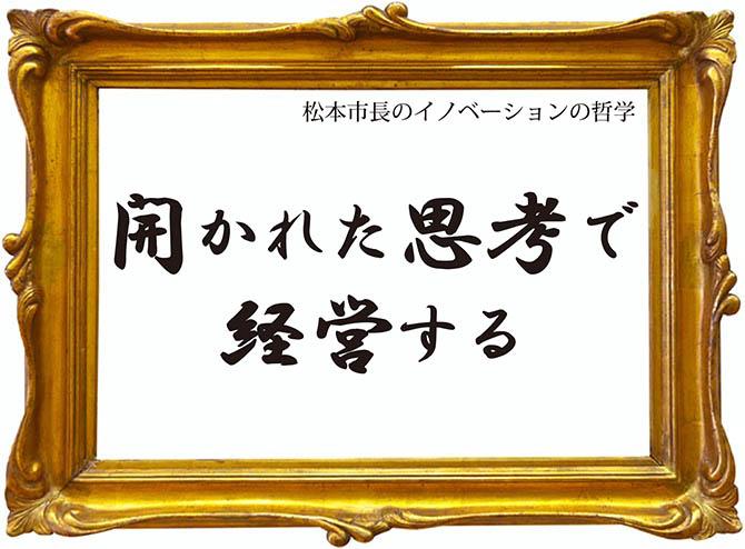 松本氏のイノベーション哲学を示した画像です