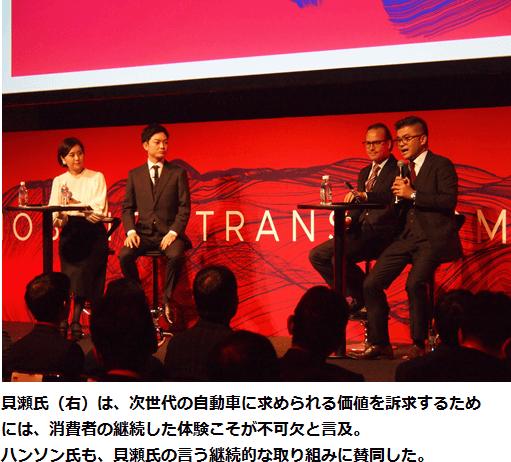 Mobility Transformationに登壇したハンソン氏・貝瀬斉氏