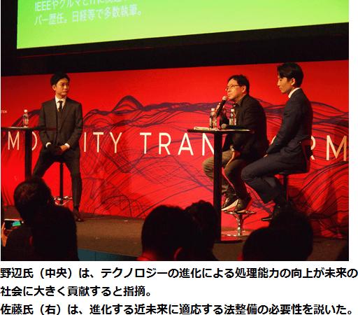 Mobility Transformationに登壇した野辺氏・佐藤氏・北川氏