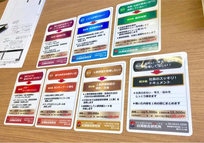 ソリューションカードの画像です