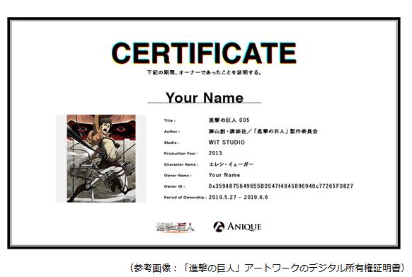 「進撃の巨人」アートワークのデジタル所有権証明書の画像です