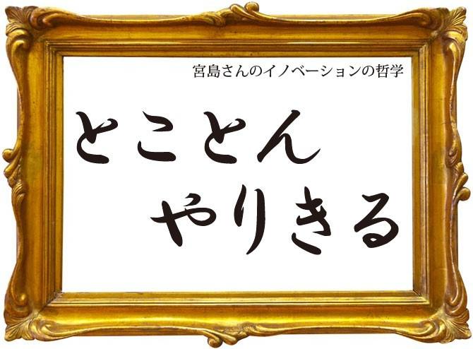宮島氏のイノベーション哲学を示した画像です