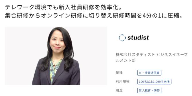 ビジネスイネーブルメント部長の坂野さんの画像です