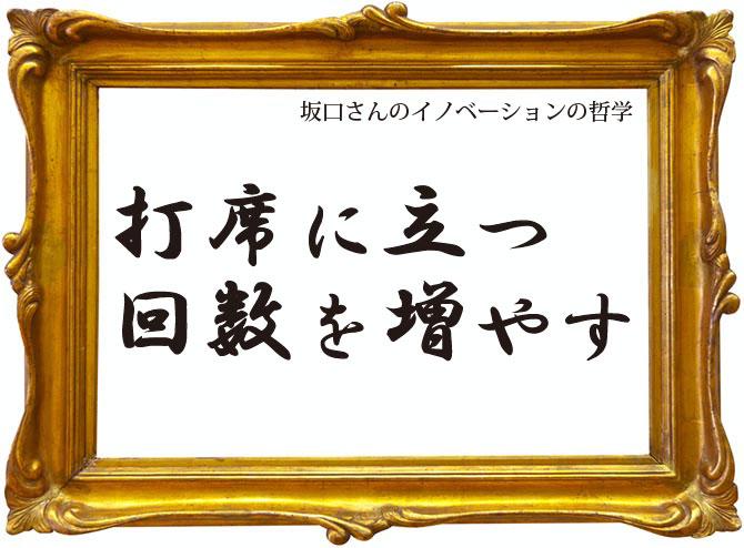 坂口氏のイノベーションの哲学を示した画像です