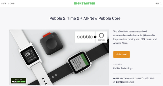 Kickstarter.comの画像です