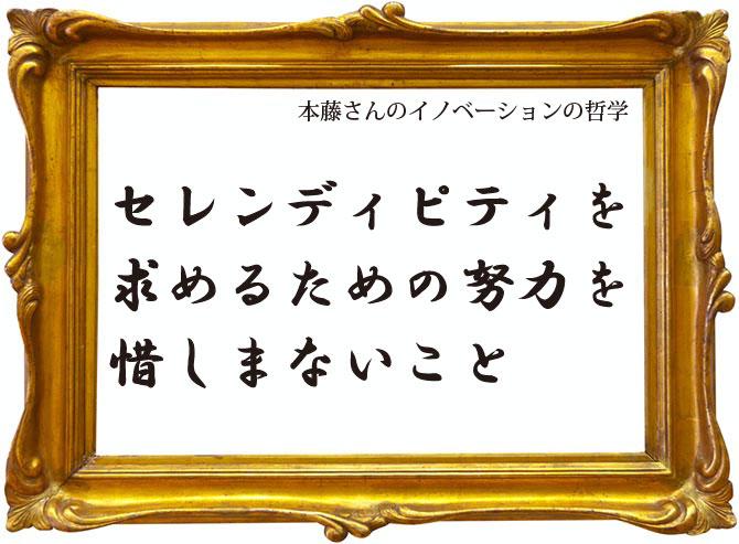 本藤氏のイノベーションの哲学を示した画像です
