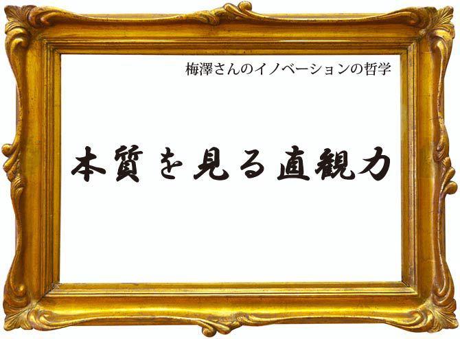 梅澤氏のイノベーションの哲学を示した画像です