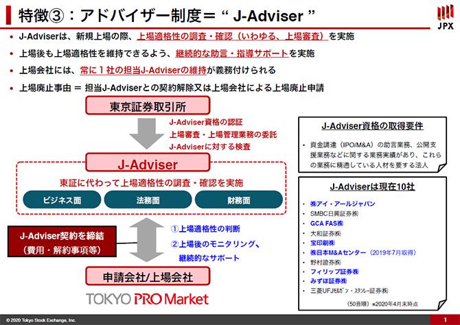特徴③:アドバイザー制度を示した画像です