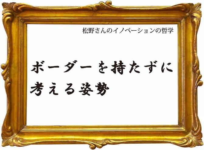 松野氏のイノベーションフィロソフィーを示した画像です