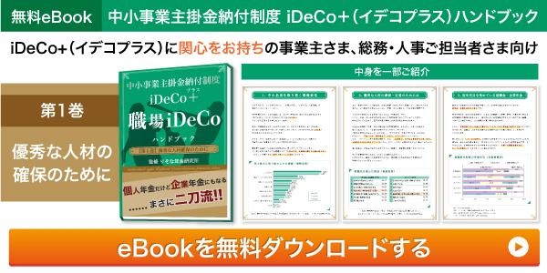 iDeCo+ハンドブック無料ダウンロードフォームのページです