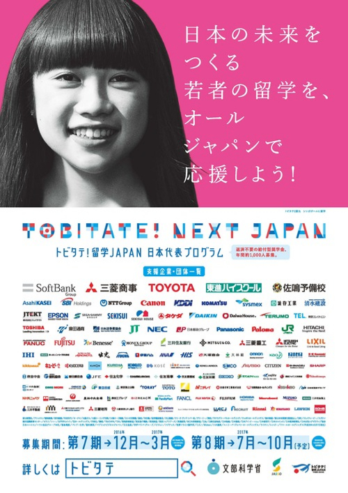 トビタテ留学JAPANのポスター画像です