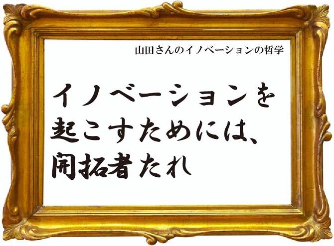 山田氏のイノベーションフィロソフィーを示した画像です