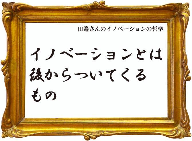 田邊氏のイノベーションフィロソフィーを示した画像です
