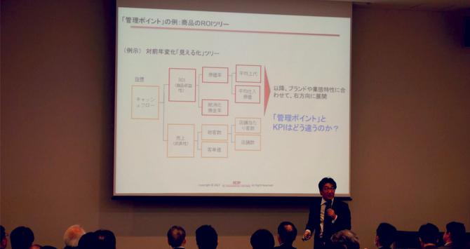 講演中の稲田氏の画像です